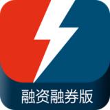 闪电通上海证券(融)