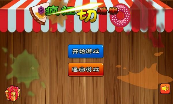 疯狂切糖果软件截图0