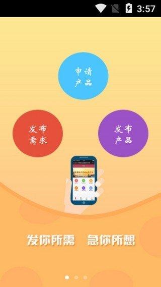 苏州综合金融服务平台软件截图2