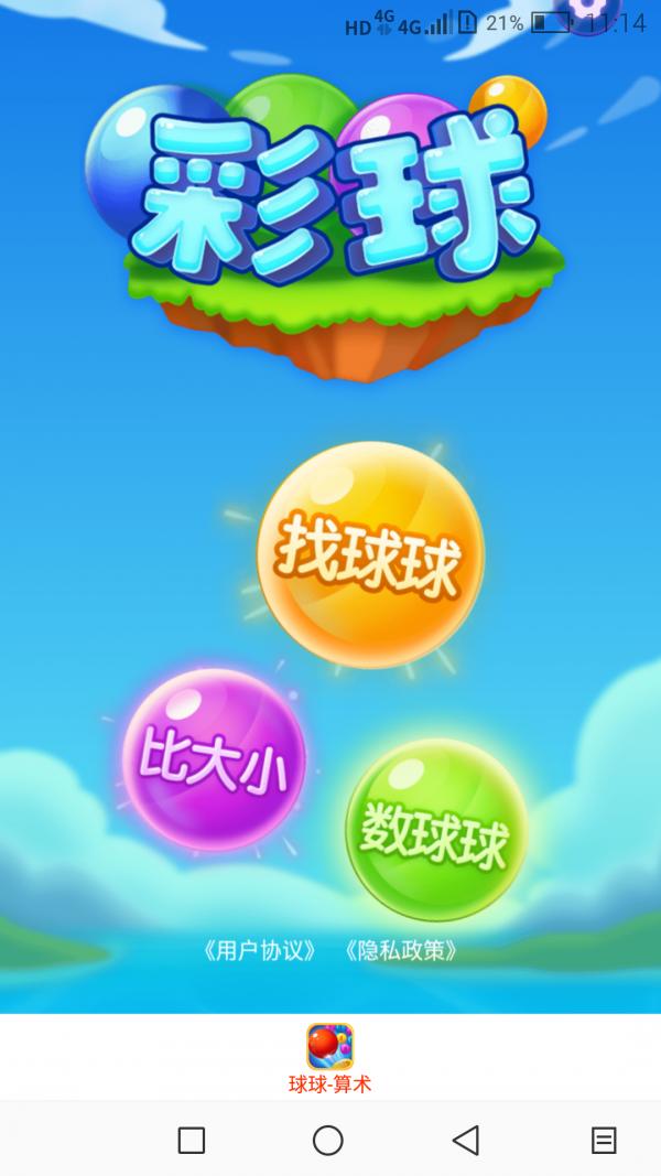 彩球2048软件截图0
