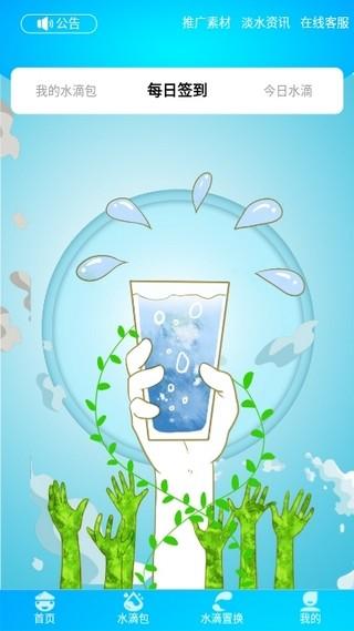 未来水世界软件截图1