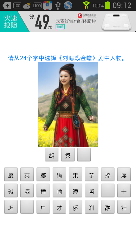 刘海戏金蟾软件截图1