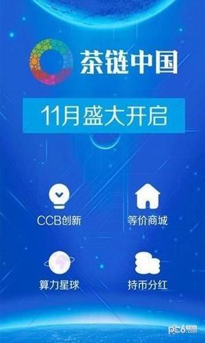 茶链中国软件截图1