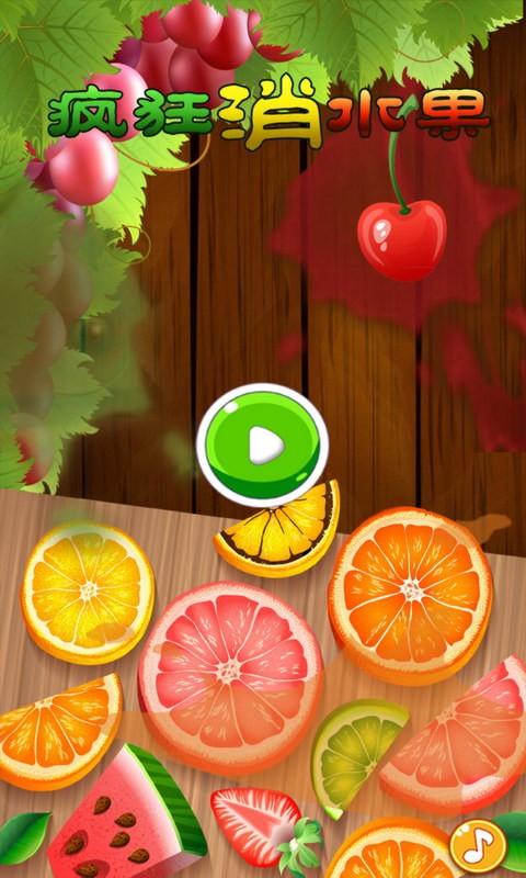 疯狂水果消消乐软件截图0