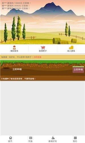 享赚农场软件截图1