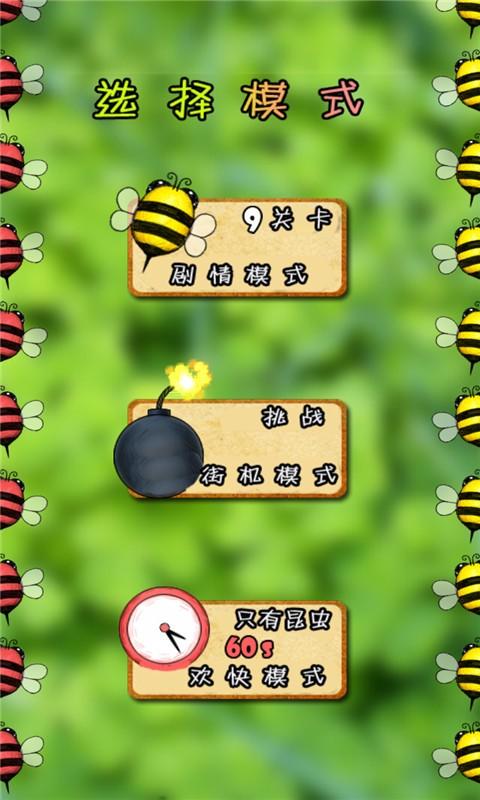 开心蜜蜂消消乐软件截图0