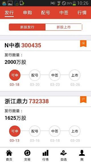 闪电通上海证券(融)软件截图0