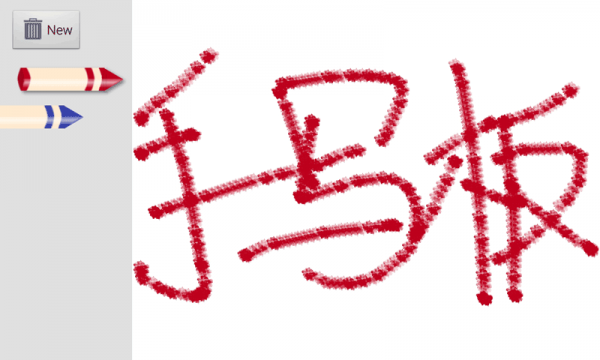红蓝儿童画板软件截图2