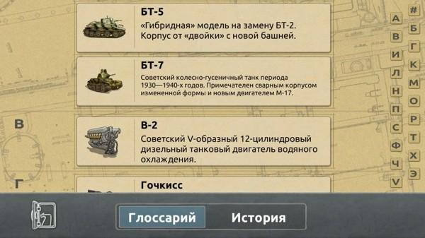 涂鸦坦克软件截图2