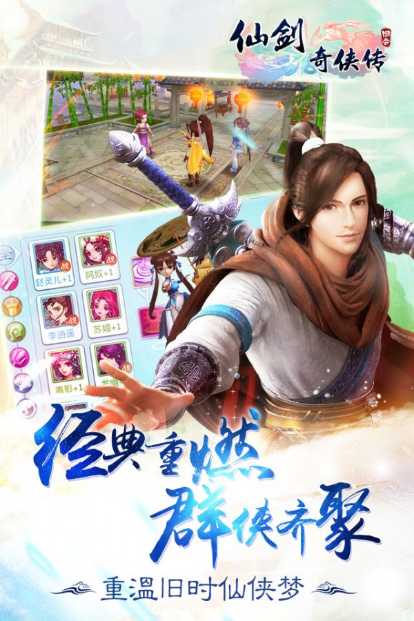 仙剑奇侠传3D回合九游版软件截图3