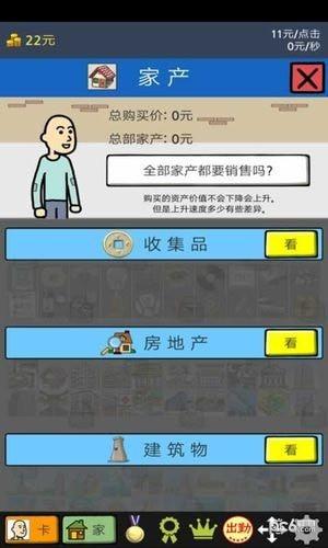 乞丐养成游戏2软件截图0