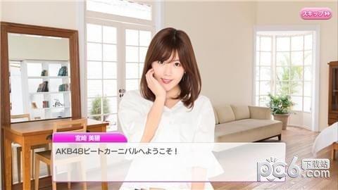 AKB48嘉年华之战软件截图2