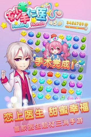妙手仁医九游版软件截图3