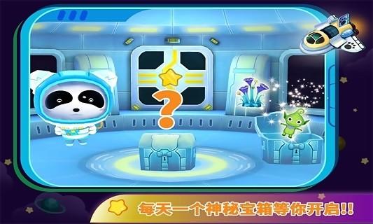 行星宝宝软件截图1