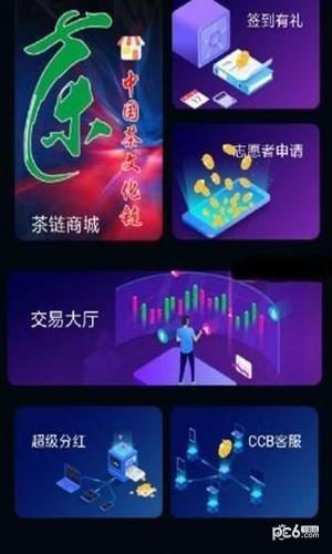 茶链中国软件截图0