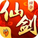 仙剑奇侠传3D回合果盘版
