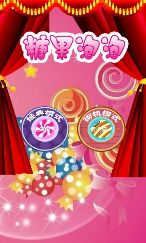 糖果泡泡龙消消乐软件截图0