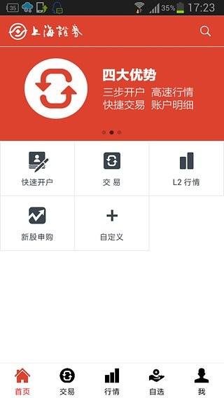 闪电通上海证券软件截图0