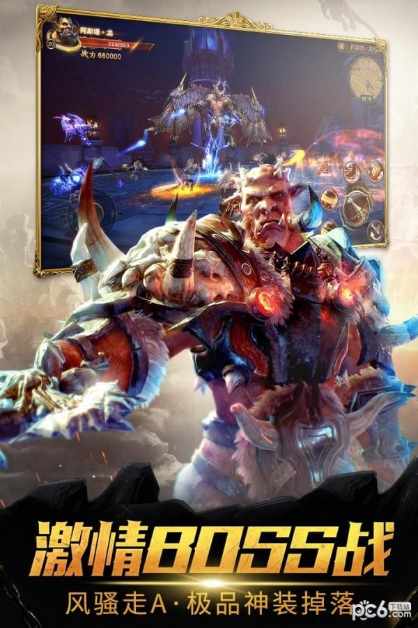 魔龙世界九游版软件截图1