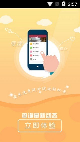 苏州综合金融服务平台软件截图0