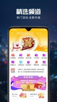 中国银行信用卡优惠软件截图0