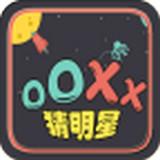 OOXX猜明星