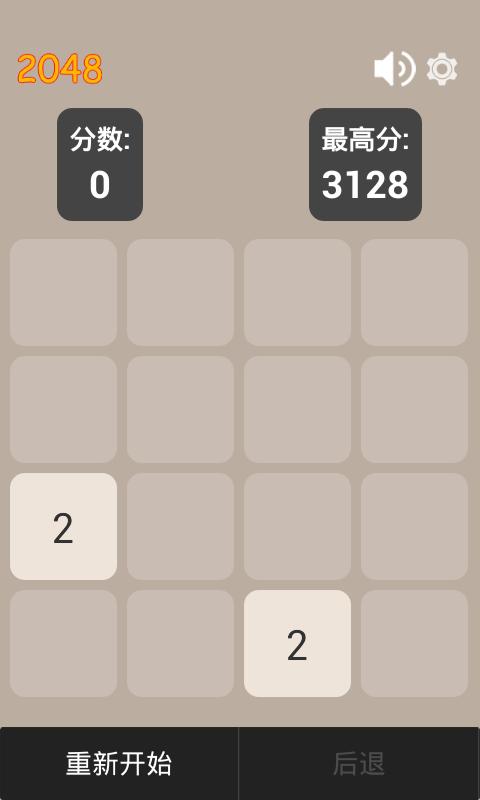 2048无限悔棋版软件截图0