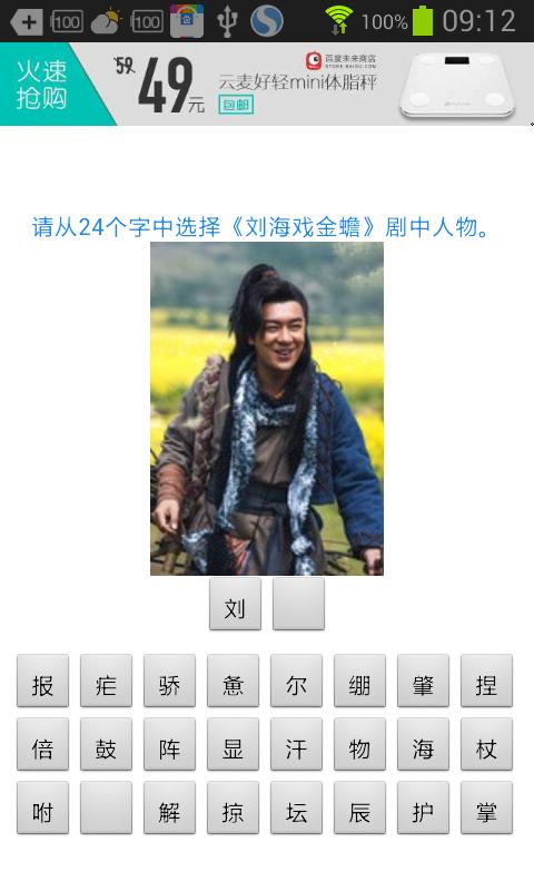 刘海戏金蟾软件截图0