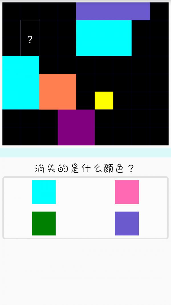 消失的颜色软件截图2