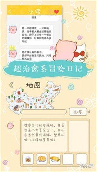 美食家小猪的冒险软件截图2