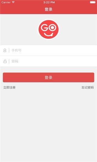 博雅成信分期go软件截图0