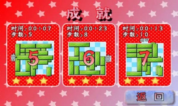 推出红方块软件截图2