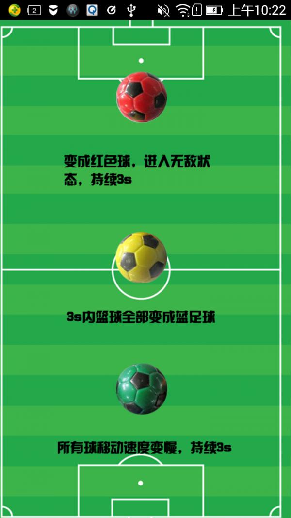 足球危机软件截图1