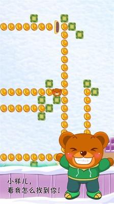 小熊去哪儿大闯关软件截图2