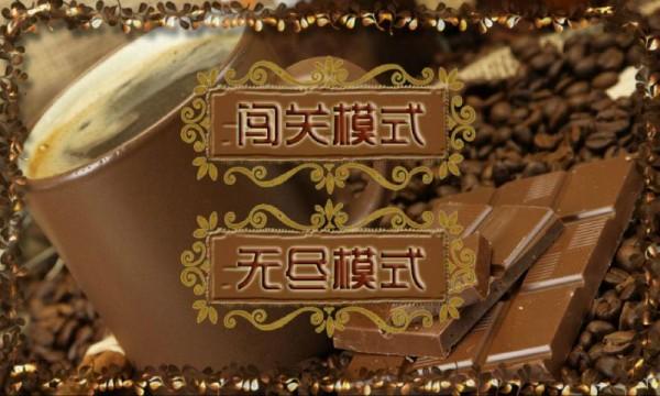 巧克力消消乐软件截图1