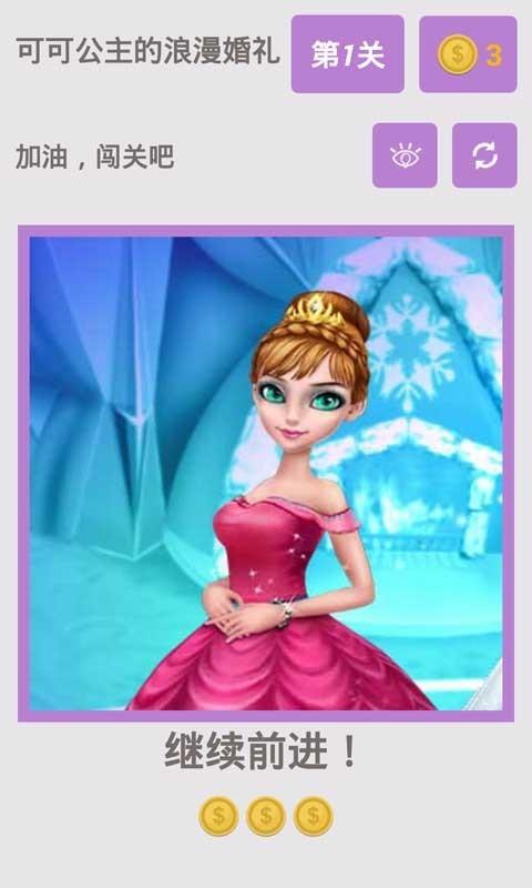 可可公主的浪漫婚礼软件截图1