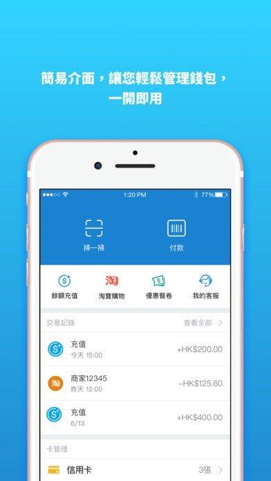 支付宝hk客户端软件截图1