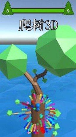 爬树3D软件截图0