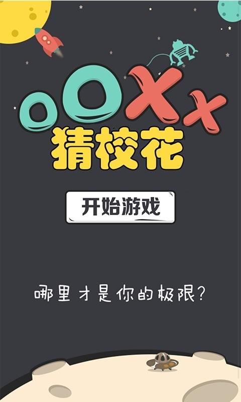 OOXX猜校花软件截图0