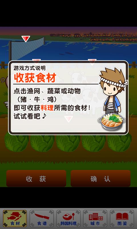 韩国料理经营餐厅软件截图2