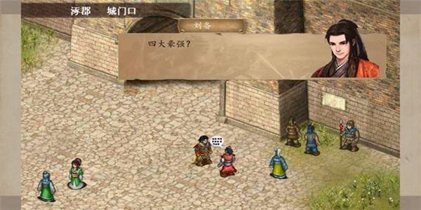 仙侠蜀汉传软件截图1