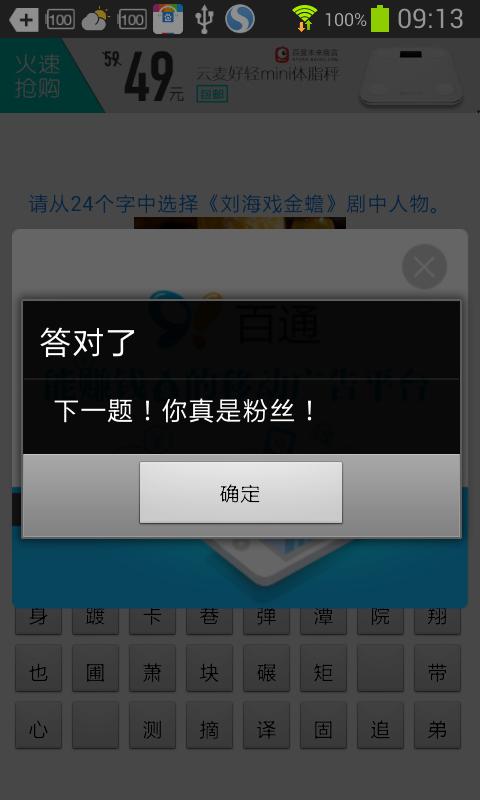 刘海戏金蟾软件截图2