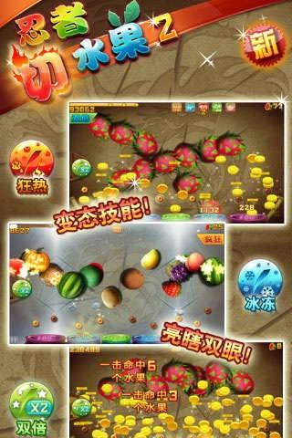 忍者切水果3软件截图3
