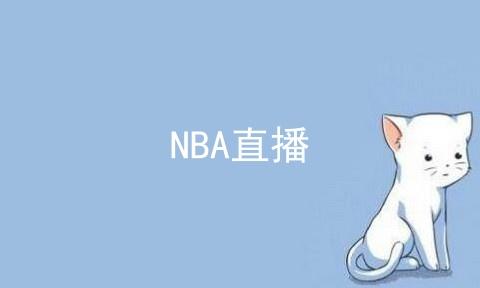 类似NBA直播的app