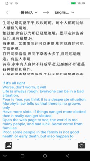 汉王全语通语音助手