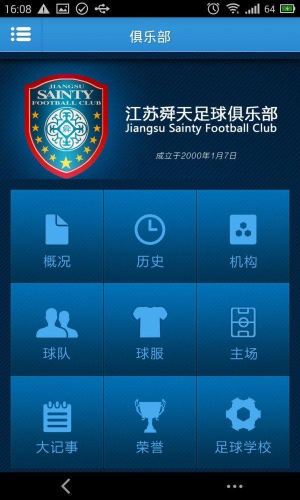 江苏国信舜天软件截图1