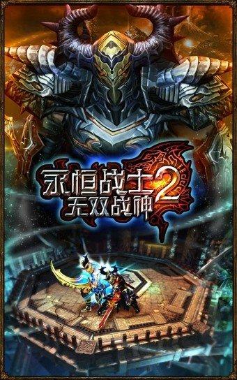 永恒战士2中文版