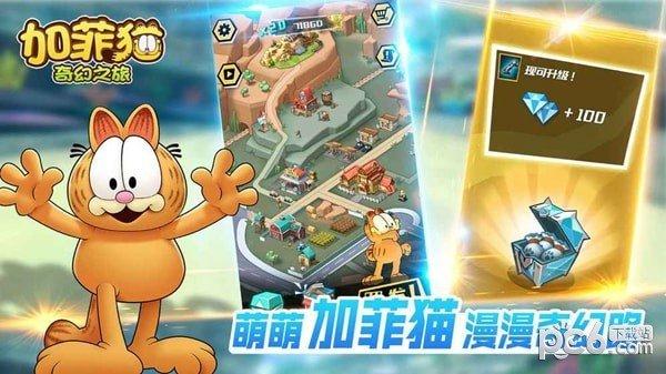 加菲猫奇幻之旅软件截图1