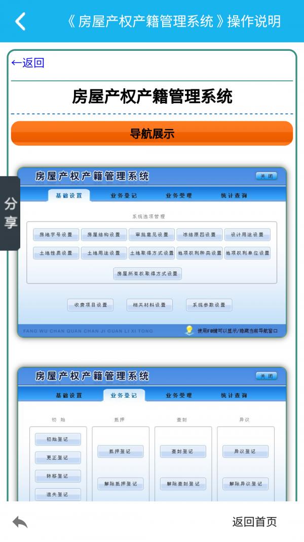房屋产权管理系统