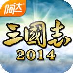 三国志2014(阿达三国�